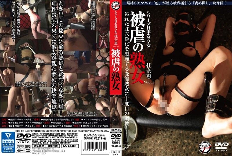 [BDSM-062] シリーズ日本のマゾ女 被虐の熟女 佳奈恵 vol.10 タイト