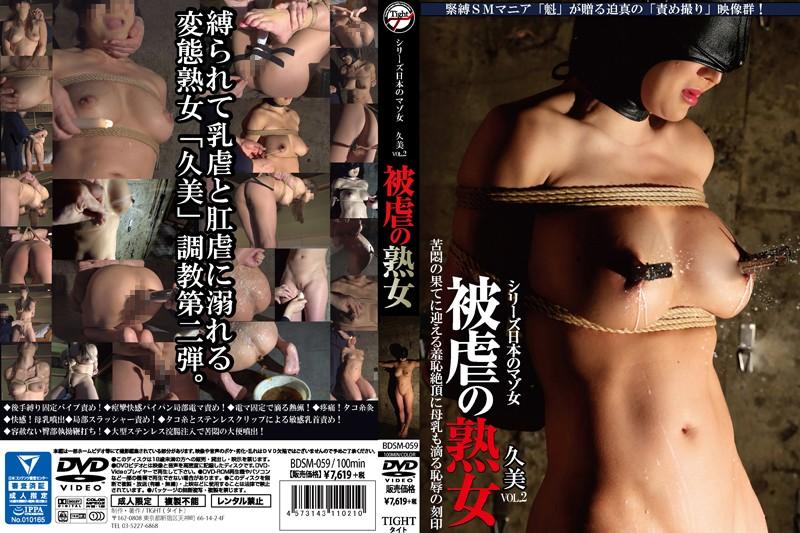 [BDSM-59] シリーズ日本のマゾ女 被虐の熟女 久美 vol.02