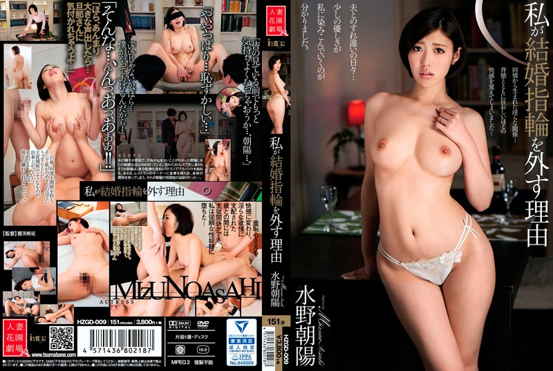 HZGD-009 I Remove The Wedding Ring Reason Chaoyang Mizuno  Affair