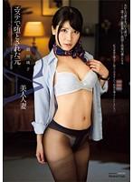 The Original Ca Beautiful Woman Married Haneda Riko That Has Been The Fallen In Este