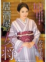 Tavern Landlady Yuna Takase