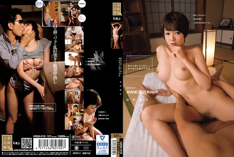 HZGD-019 Continue To Be Violated On A Daily Basis To The Collection Shop Of Debt Young Wife Ryokawa Ayaon