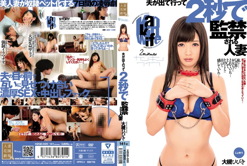 HZGD-020 Married Otsuki Sound That Her Husband Is Imprisoned In Two Seconds Went Out