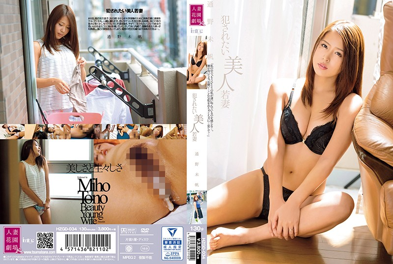 HZGD-034 A Beautiful Young Wife Who Wants To Be Violated