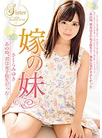 HZGD-035 When That Daughter-in-law's Sister, You Were School Girls … Miyuki Sakura
