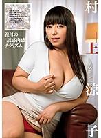 HZGD-038 Mother-in-law Of Temptation Nikkan Chirarizumu Ryoko Murakami