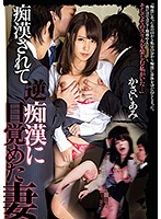HZGD-042 My Wife Woke Up In The Reverse Molester Is Molester Ami Kasai