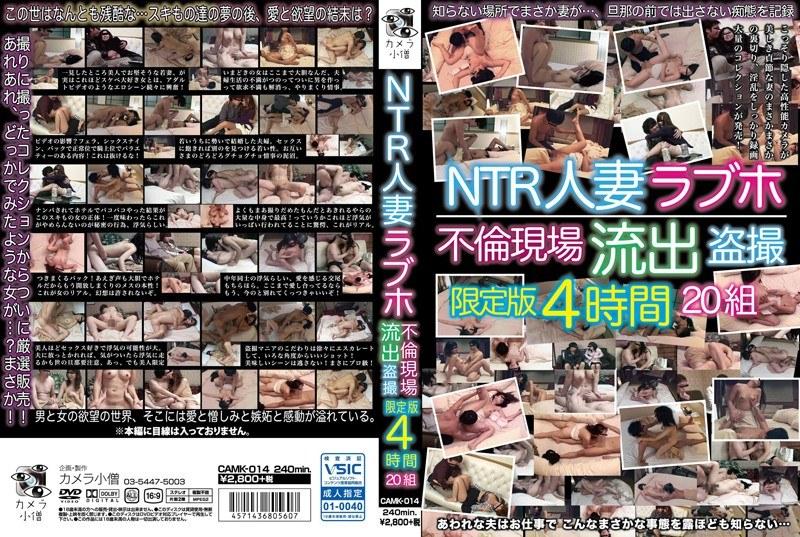 [CAMK-014] NTR人妻ラブホ不倫現場流出盗撮 限定版4時間20組 カメラ小僧