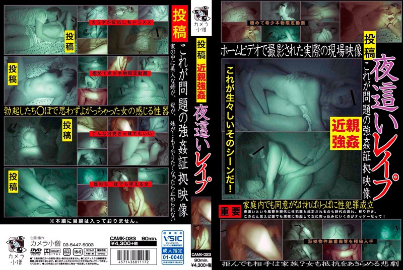 [CAMK-023] 投稿 近親強姦 夜這いレイプ カメラ小僧