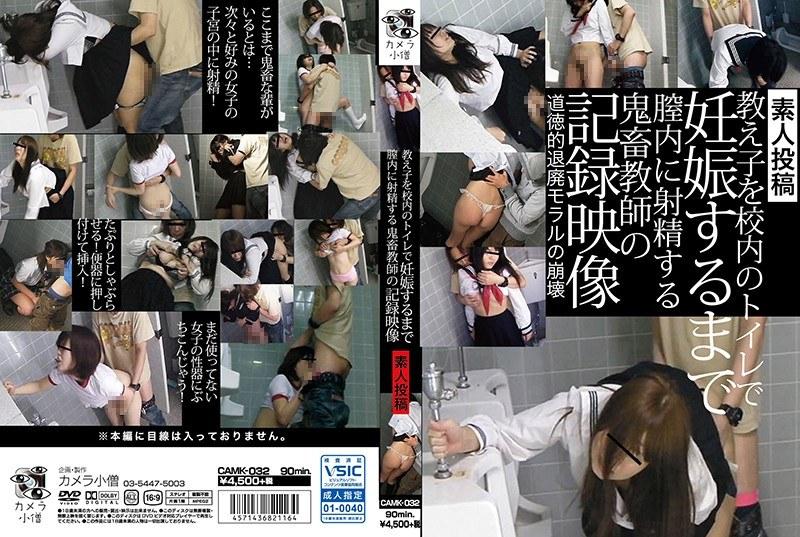 [CAMK-032] 素人投稿 教え子を校内のトイレで妊娠するまで膣内に射精する鬼畜教師の記録映像 カメラ小僧