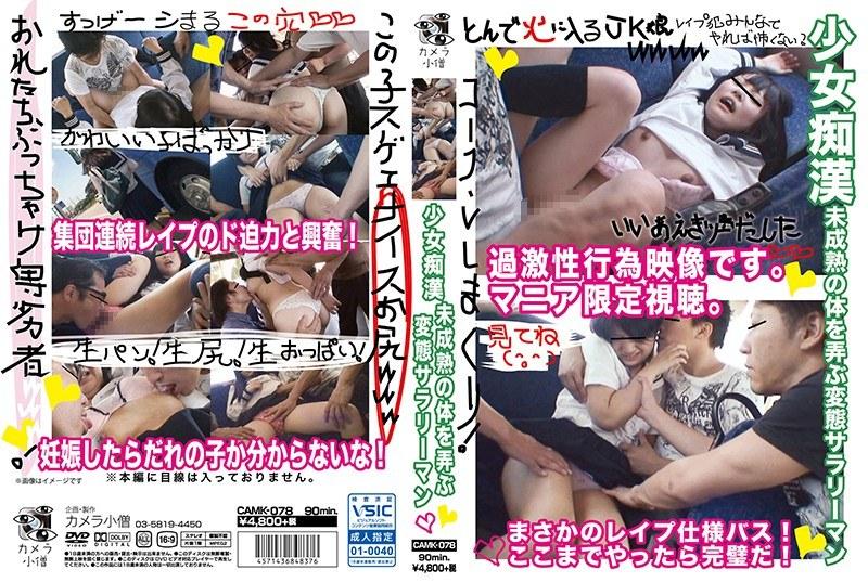 [CAMK-078] 少女痴漢未成熟の体を弄ぶ変態サラリーマン 輪姦 カメラ小僧 羞恥