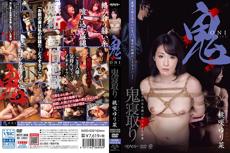 SMSD-020 Bitchy Young Wife Yurina Momosaki