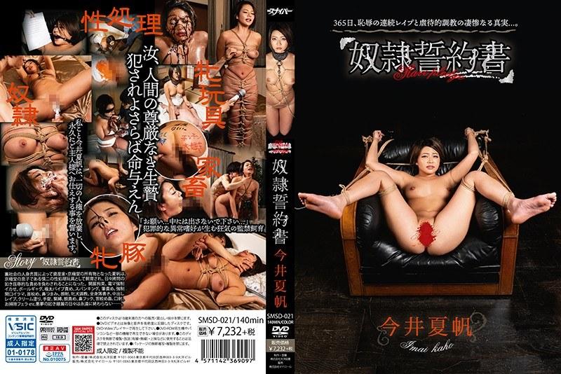 http://pics.dmm.co.jp/mono/movie/adult/h_1126smsd021/h_1126smsd021pl.jpg