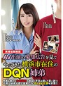 【数量限定】AV出演の募集広告を見てやってきた横浜市在住のDQN姉弟 美咲かんな パンティと生写真付き