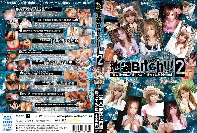 [BC-002] 池袋Bitch!!! 002 【素人】彼氏に内緒( ´・ω・`)撮ってみた【中田氏】