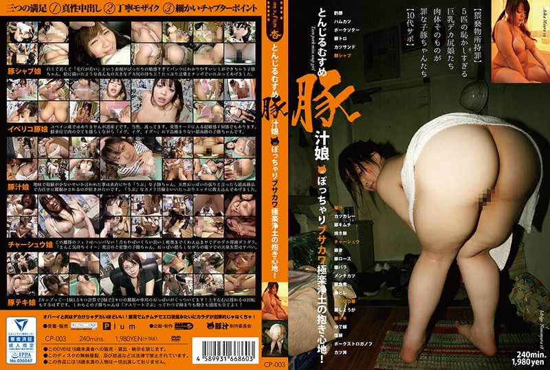[CP-003] Miso Soup With Pork And Vegetables Daughter Chubby Busakawa Paradise Of Embracing Comfort! 4 Hours  (Best, Omnibus/2017)
