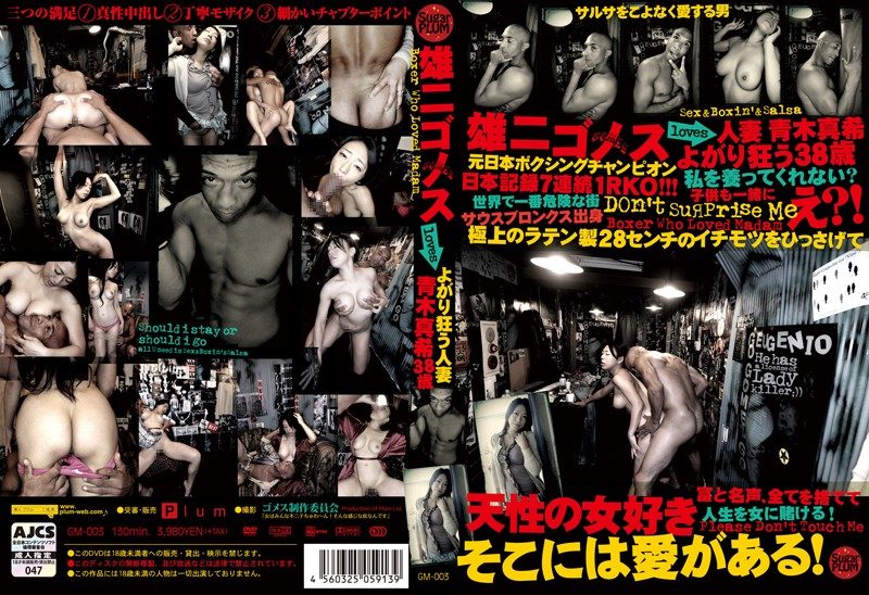 gm003 From Yuji Gomes Loves, The Married Woman Goes Crazy With Pleasure, Aki Aoki 38 Years Old