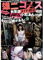 GM-005 - Yuji Gomez Loves Akihabara Maid Cafe Employees Small Tsukasa Ann 20 Years Old