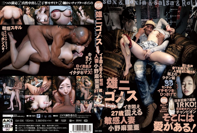 GM-006 - Gomez Loves Yuji Ono Married 27-year-old Maria