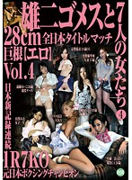 雄二ゴメス/Loves 022 雄二ゴメスと7人の女たち 4(プラム)【gm-022】