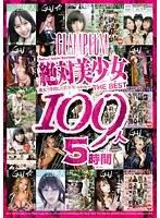 GLAM PLUM 絶対美少女 THE BEST 109人 5時間
