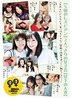 【5組のレズビアン】2人っきりの女子会【昼下の人妻】
