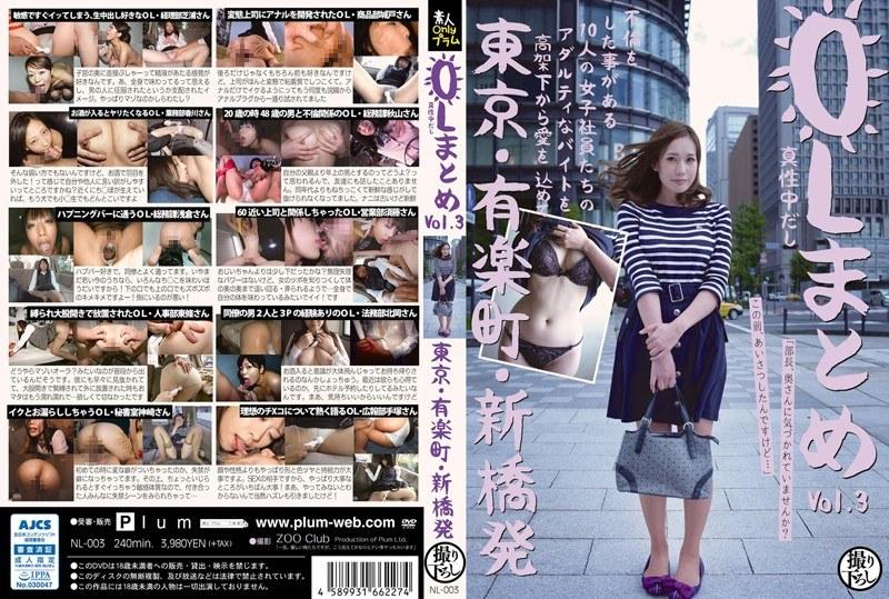 [NL-003] OLまとめ VOL.3 東京・有楽町・新橋発 4時間以上作品 ハメ撮り NL