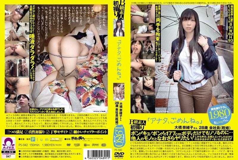 [PS-042] B級素人初撮り 「アナタ、ごめんね。」 大橋奈緒子さん 28歳 会社員(既婚)