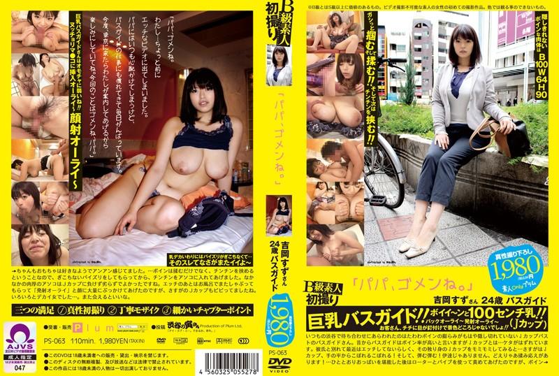 [PS-063] B級素人初撮り 「パパ、ゴメンね。」 吉岡すずさん 24歳 バスガイド