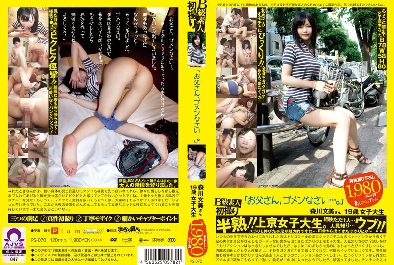 ps070 B級素人初撮り 「お父さん、ゴメンなさい…。」 森川文美さん 19歳 女子大生