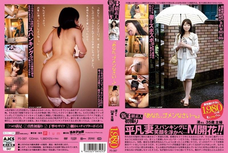 [PS-087] 新B級素人初撮り 087 「あなた、ゴメンなさい…。」 渚さん 35歳 主婦 淫乱、ハード系 素人