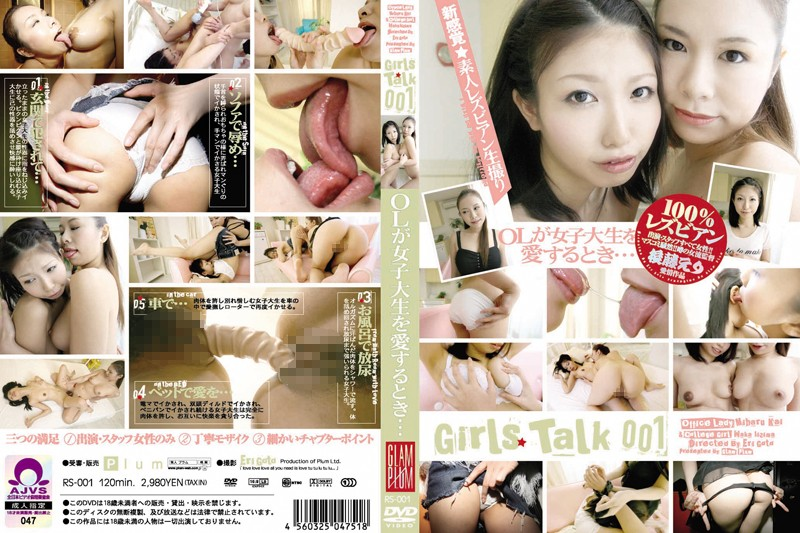 [RS-001] Girls Talk 001 OLが女子大生を愛するとき… 日本成人片库-第1张