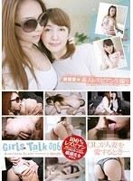 Girls Talk 006 OLが人妻を愛するとき…