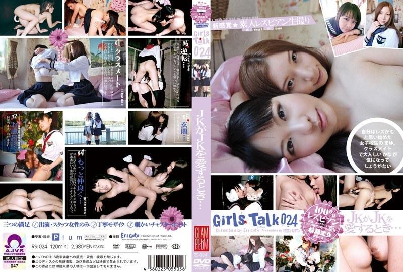 [RS-024] Girls Talk 024 JKがJKを愛するとき…