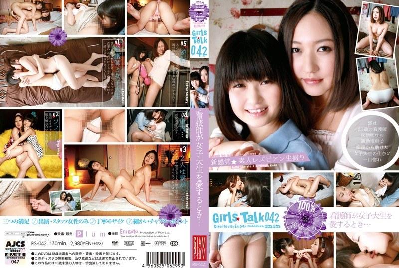 [RS-042] 素人レズビアン 生撮り 看護師が女子大生を愛するとき…