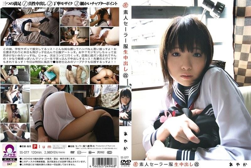 h 113ss077pl SS 077 Sayo Nakamoto   Sailor Suit Amateur's Cream Pie Sex