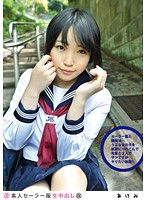 Image SS-110 110 Akemi Out Amateur Sailor Students In