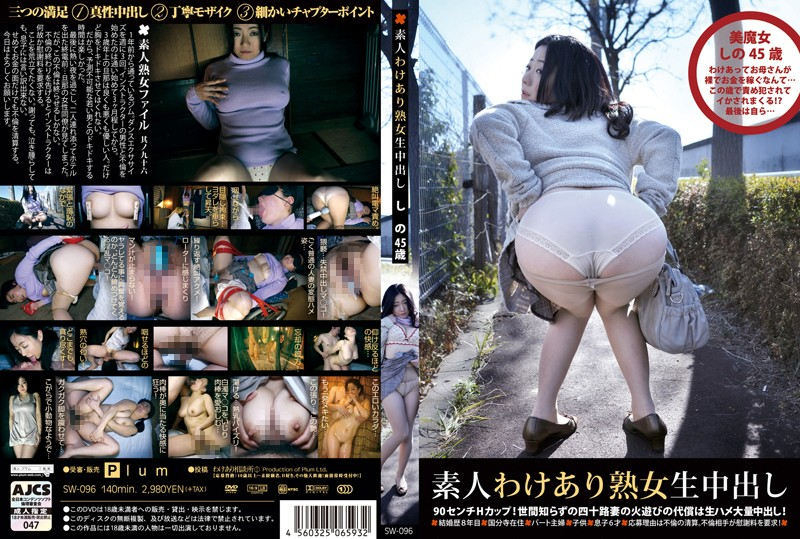 [SW-096] Amateur Translation Out Mature Students In 096 Shino 45 Years Izumi Shino (Restraint/2015)