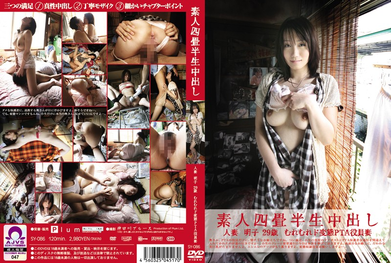 [SY-086] 素人四畳半生中出し 86