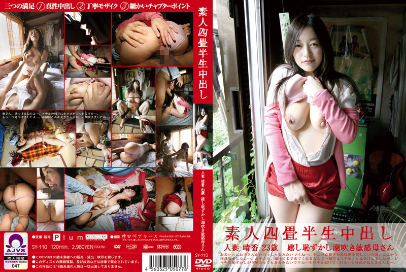 [SY-110] 素人四畳半生中出し 110