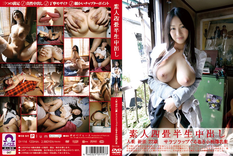 [SY-114] 素人四畳半生中出し 114