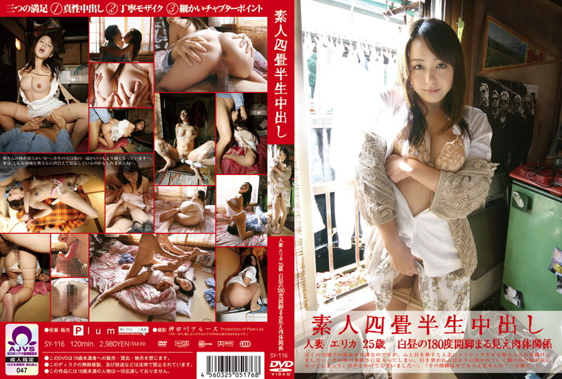[SY-116] 素人四畳半生中出し 116