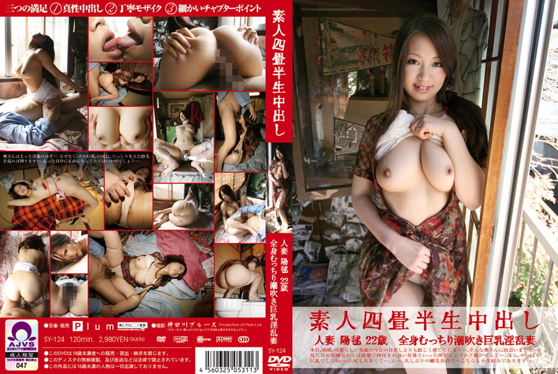 [SY-124] 素人四畳半生中出し 124