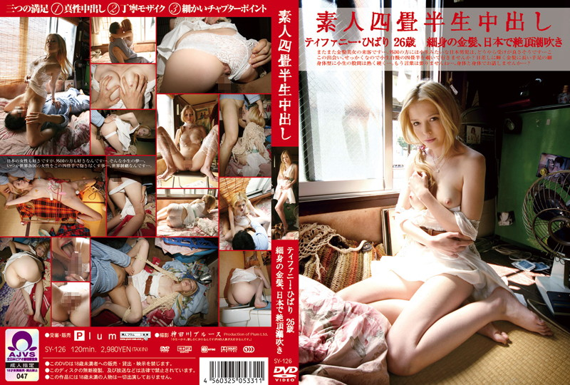[SY-126] 素人四畳半生中出し 126