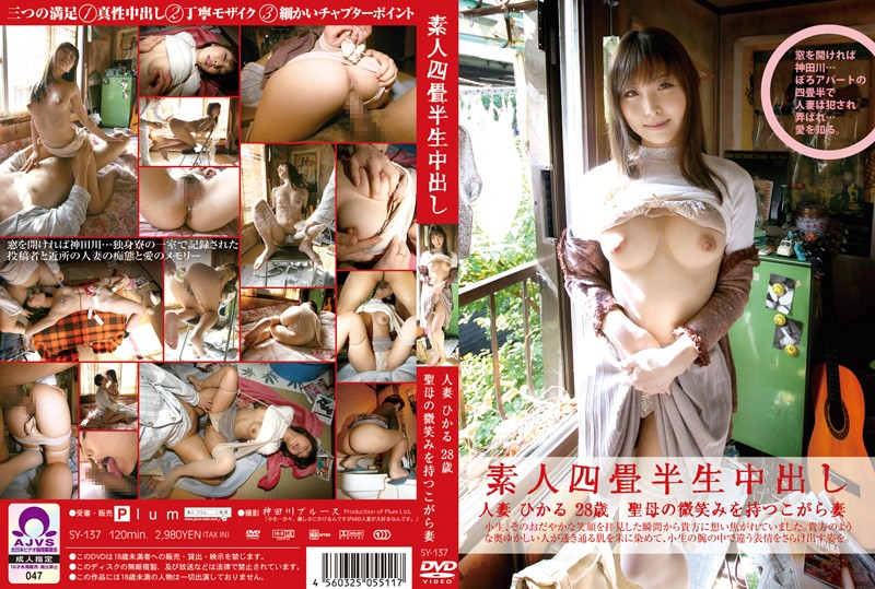 [SY-137] 素人四畳半生中出し 137