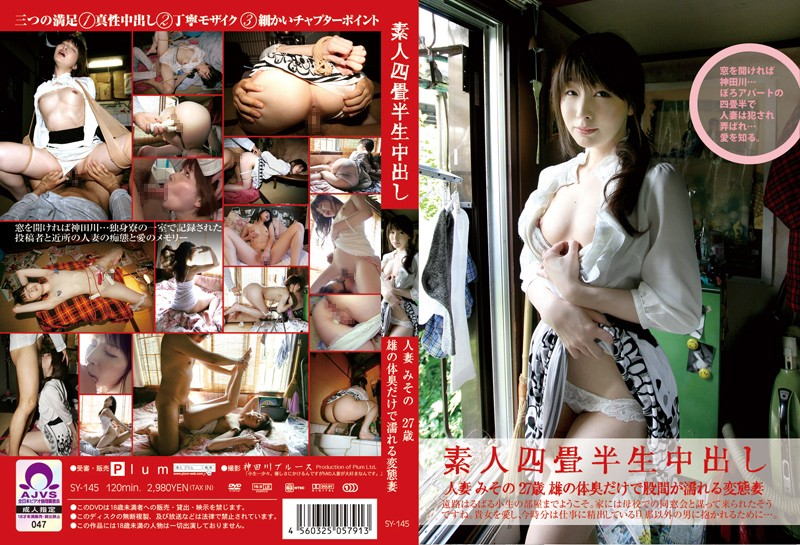 [SY-145] 素人四畳半生中出し 145