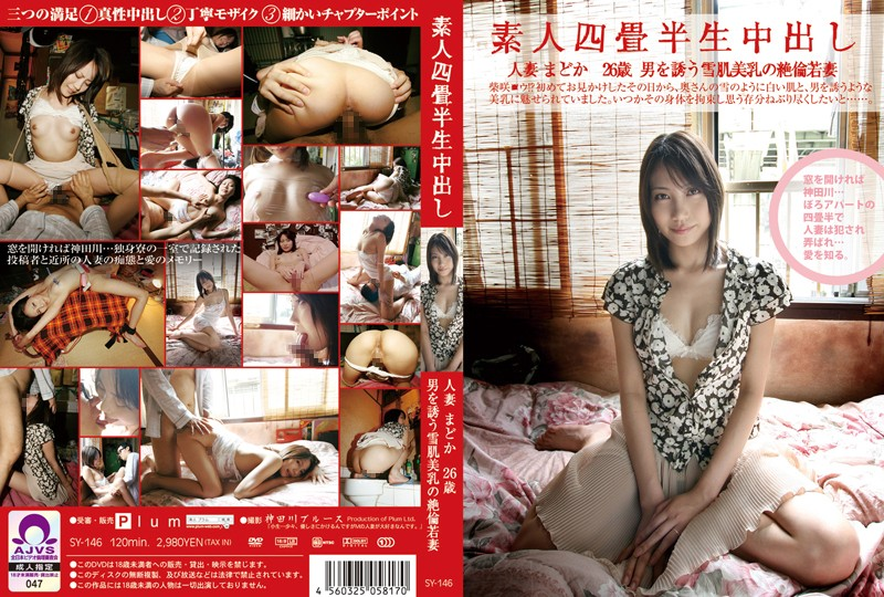 [SY-146] 素人四畳半生中出し 146