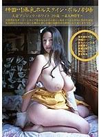 素人四畳半生中出し 166 人妻 アンジェラ・ホワイト 29歳 神田川爆乳...