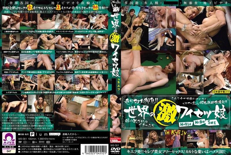 [WB-061] 世界の(激)ワイセツ娘 061 WB 日本成人片库-第1张