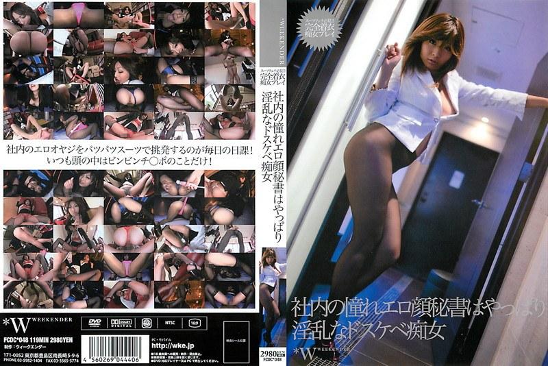 社内の憧れエロ顔秘書はやっぱり淫乱なドスケベ痴女 山本美和子